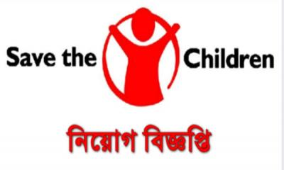 Save the Children (NGO) Job Circular 2020
